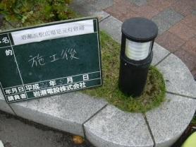 岩瀬浜駅前広場足元灯修繕